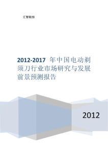 2012-2017年中国电动剃须刀行业市场研究与发展前景预测报告