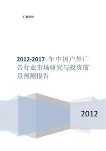 2012-2017年中国户外广告行业市场研究与投资前景预测报告