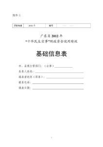 """广东省2012年 """"十件民生实.."""