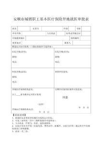 安顺市城镇职工基本医疗保险异地就医审批表