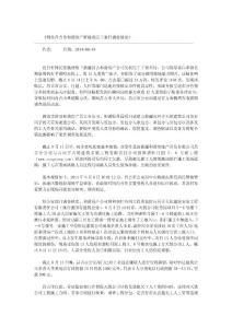 网传昌吉市和谐房产群殴农..