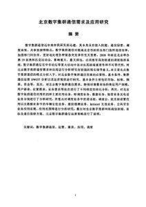 北京数字集群通信需求及应用研究