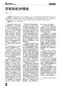 苏东坡诗词中的杭州情结