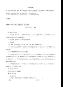中国法制史期未复习练习题