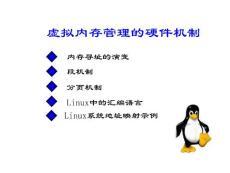 第二章 虚拟内存管理的硬件机制