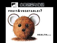 水果蔬菜保健