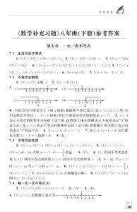 2009春数学补充习题八下答案