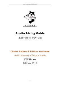 2010 奥斯汀留学生活指南 Austin Living Guide 2010