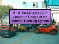 物流搬运系统设计