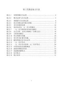 初三数学总复习练习题册