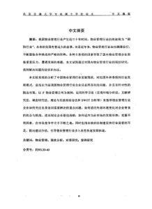 中国物业管理行业发展现状与对策研究——以F物业管理公司为例