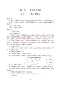最新2014-2015学年华东师大版初中七年级上册数学教案