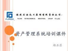 资产管理系统应用培训课件