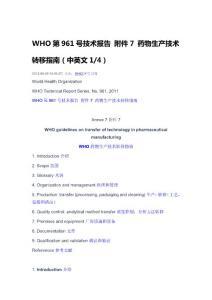 WHO第961号技术报告 附件7 药物生产技术转移指南(中英文)