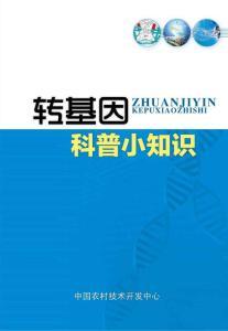《转基因科普小知识》宣传手册