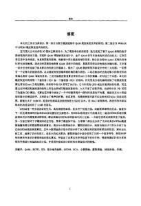 WiMAX中载波恢复技术研究