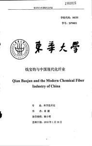 钱宝钧与中国现代化纤业