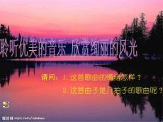 【精品课件】人教版音乐九上《红河谷》ppt课件2