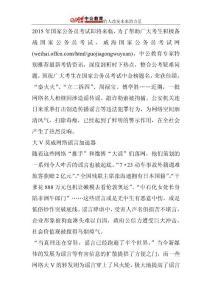 """2015威海国家公务员考试申论范文:""""言论底线"""""""
