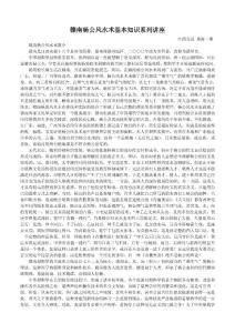 赣南杨公风水术基本知识系列讲座