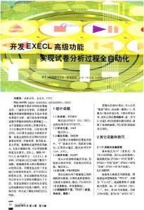 开发EXECL高级功能实现试卷分析过程全自动化