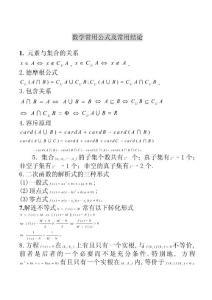 so-2014成考必备数学公式