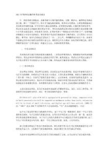 2011年考研英语翻译备考高分建议