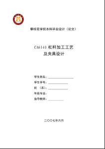 毕业设计 CA6140杠杆(831009)加工工艺及夹具设计(全套)