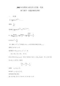 2003年考研数学数一至数四真题及解析