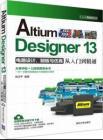 Altium Designer 13 电路设计、制板与仿真从入门到精通