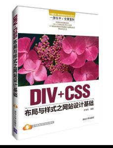 DIV CSS布局与样式之网站设计基础