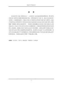 汉语词汇色彩义的研究
