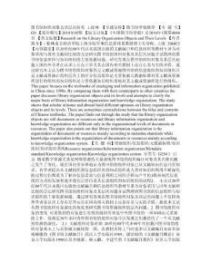图书馆组织对象及其层次研究_通讯论文