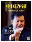 [整刊]《中国连锁》2014年10月刊