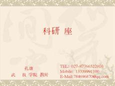 科研管理讲座----武汉职业技术学院(轻工学院2011-12-03)