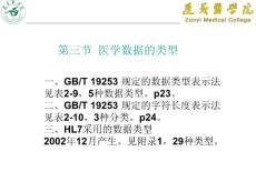 医学信息学02(标准与数据)-2