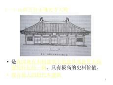 重庆大学中外建筑史ppt