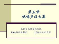 射频通信电路- 低噪声放大器