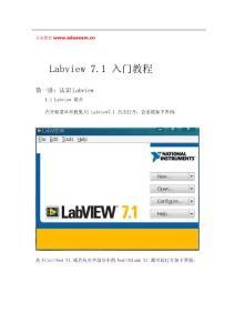 [精华]labview进门教程