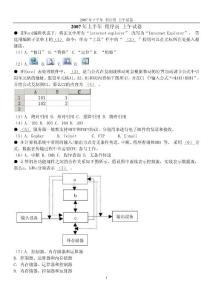 2007-2010年历年程序员试题及答案解析
