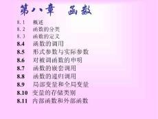 谢丽聪-8函数(1)-2007