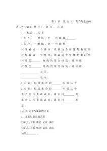 (新课程)高中数学13264(..