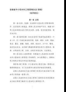 安徽省中小型水利工程管理办法(草稿)
