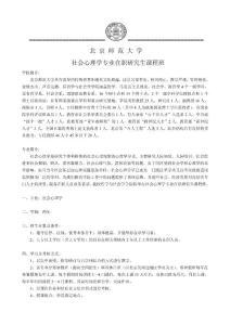 北京师范大学社会心理学专业在职研究生课程班招生简章