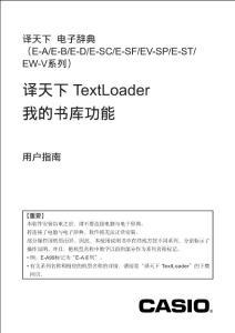 译天下 TextLoader 我的书库功能