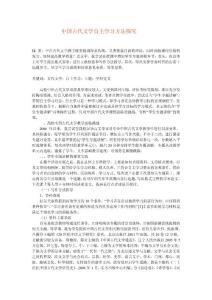 中国古代文学自主学习方法探究