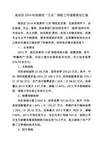 咸安区三农保险快速发展