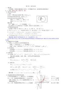 高考数学复习知识点按难度与题型归纳(江苏)