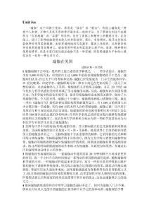 研究生英语翻译单位5[整理..
