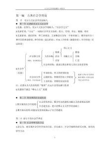 西方社会学理论教程总结全(侯钧生)